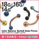 18G 16G 14G ボディピアス バナナバーベル カラー 定番 シンプル