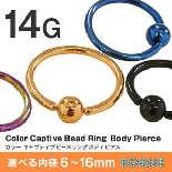 キャプティブ リング ボディピアス 14G カラー