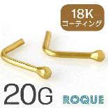 20G ボディピアス 18金コーティング シンプル スクリュー ノーズスタッド
