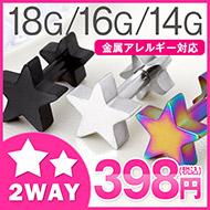 ボディピアス 18G 16G 14G トラガス STAR スターダブルフェイス ストレートバーベル