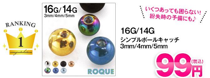 ボディピアス 16G 14G シンプルボールキャッチ