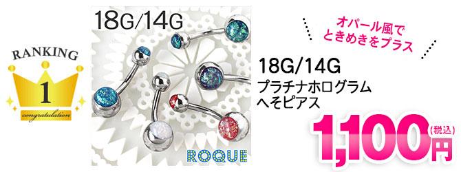 へそピアス 18G 14G ボディピアス プラチナホログラム