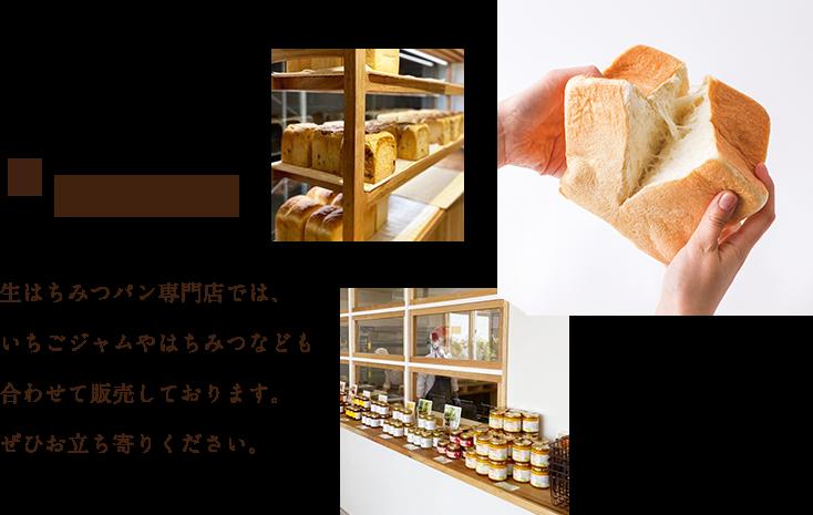 生はちみつパン専門店では、いちごジャムやはちみつなども合わせて販売しております。ぜひお立ち寄りください。