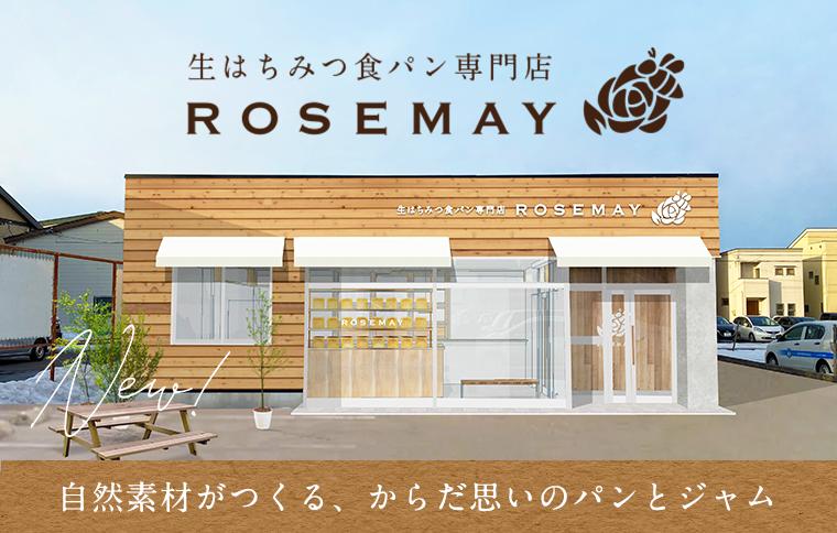 生はちみつ食パン専門店ROSEMAY