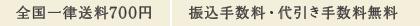 【全国一律送料500円】【振込手数料&代引き手数料無料】