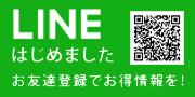 LINE@はじめました\nお友達登録でお得情報を!