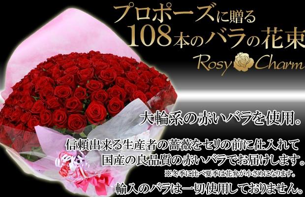 108本のバラの花束 プロポーズ