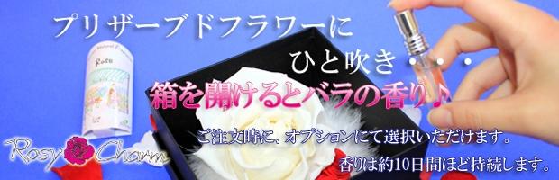 1輪のバラ プリザーブドフラワーに香り付け