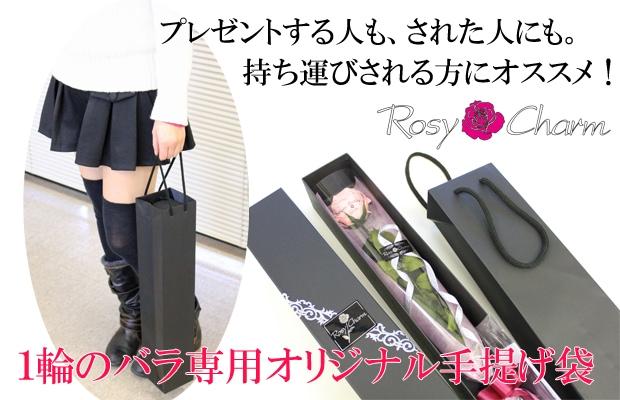 1輪のバラ 専用手提げ袋
