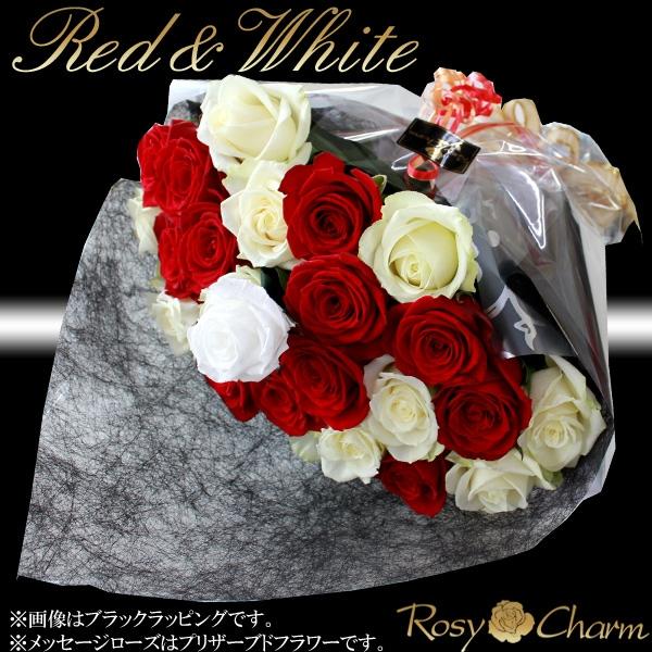 バラの花束ミックス 赤と白