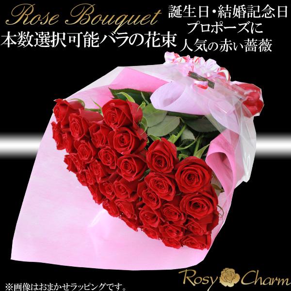 バラの花束 本数選択可能