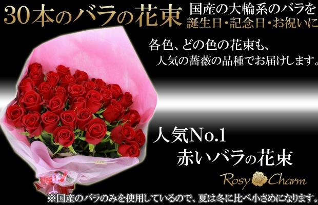 バラの花束30本 赤いバラ