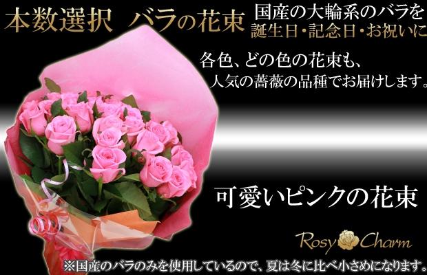 ピンクのバラの花束 本数選択