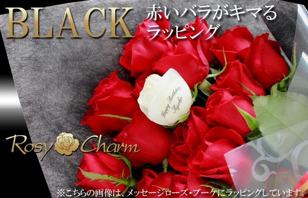 バラの花束 ラッピング黒 メッセージ入り