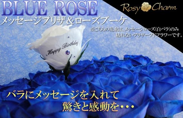 青いバラ 花束 メッセージ入れ