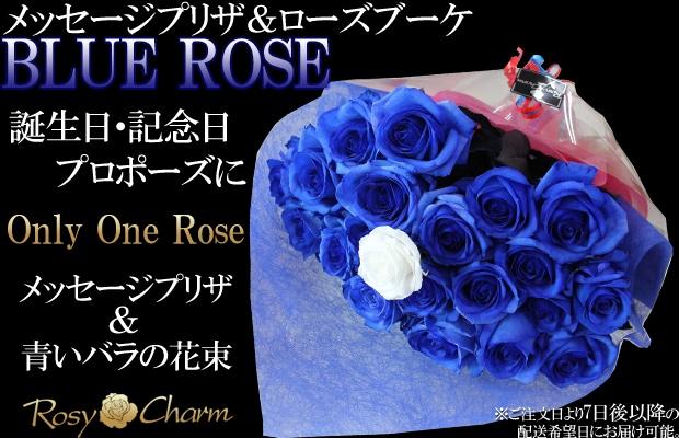 誕生日に青いバラの花束