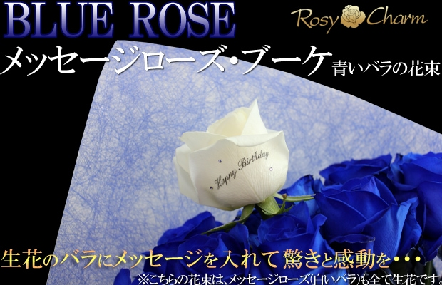 青いバラ 花束