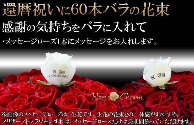 還暦祝いのバラの花束に選べるメッセージローズ