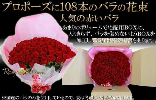 プロポーズに人気の108本のバラの花束
