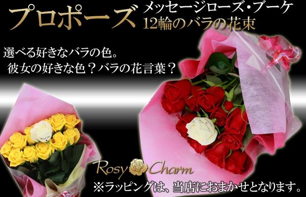 12本のバラの花束 プロポーズ