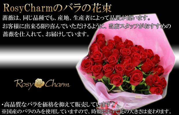 高品質のバラの花束 ロージーチャーム