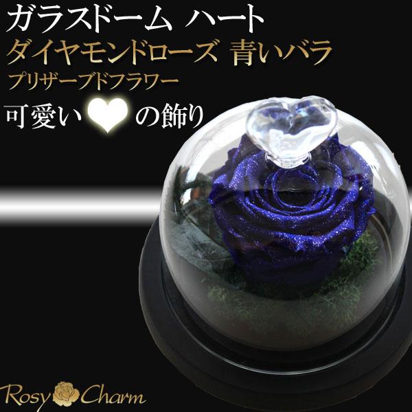 ガラスドーム ハート 青い薔薇 ダイヤモンドローズ