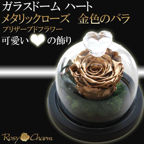 ガラスドーム ハート 金色の薔薇