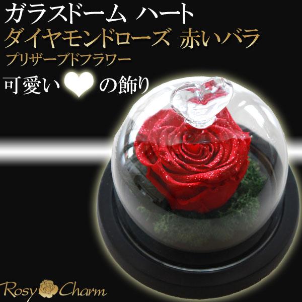 ガラスドーム ハート 赤い薔薇 ダイヤモンドローズ