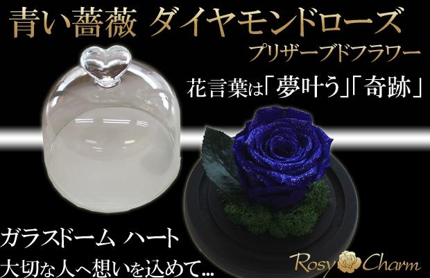 ガラスドーム 青い薔薇 プリザーブドフラワー