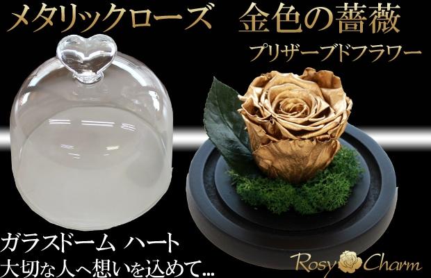 ガラスドーム 金色の薔薇 プリザーブドフラワー