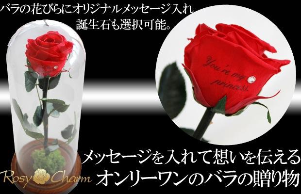 ガラスドーム バラにメッセージ入りプリザーブドフラワー