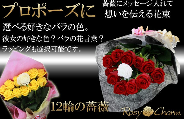 12本バラの花束