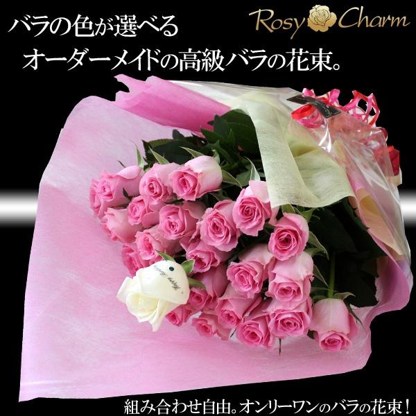 バラの花束 オーダーメイド