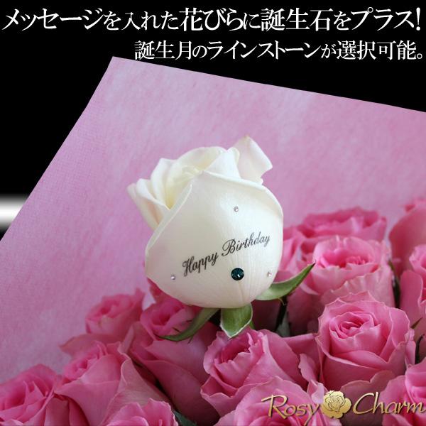 バラの花束 誕生石付き