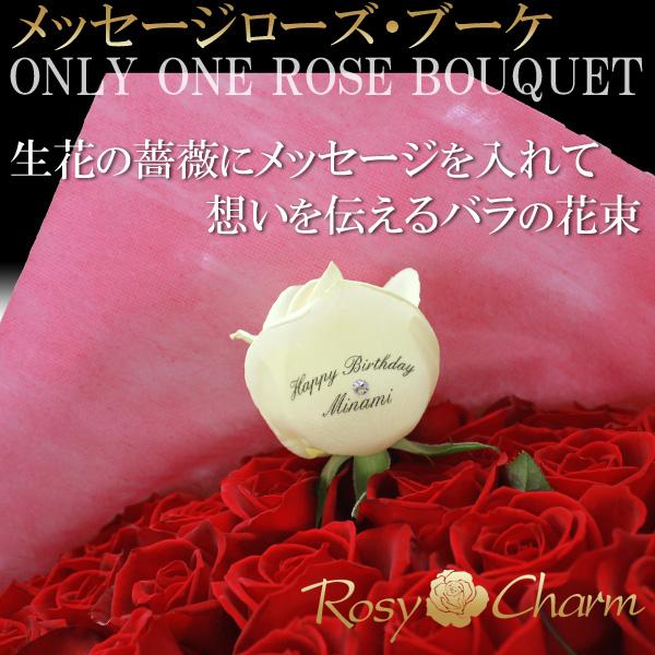 バラの花束 メッセージローズ・ブーケ