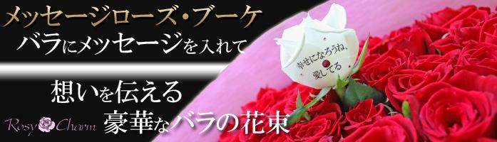 バラの花束 メッセージ入り