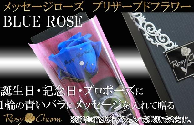 青いバラ 1本 プリザーブドフラワー メッセージ入り