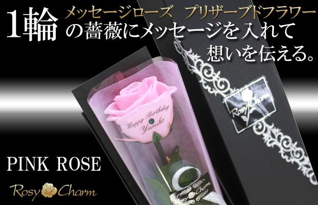 メッセージローズ プリザーブドフラワー ピンクのバラ