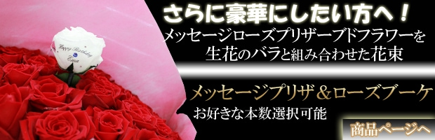バラの花束 メッセージ入り
