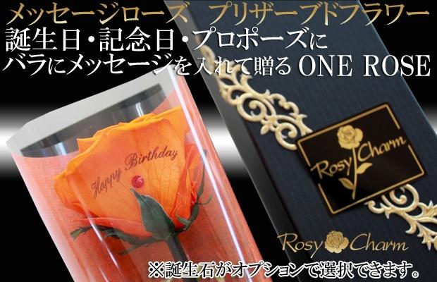 1輪のバラ メッセージローズプリザーブドフラワー オレンジ
