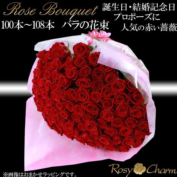 プロポーズの花束 バラ108本