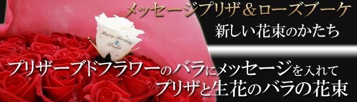 誕生日プレゼント・結婚記念日・プロポーズに贈るバラの花束 メッセージプリザ&ローズブーケ