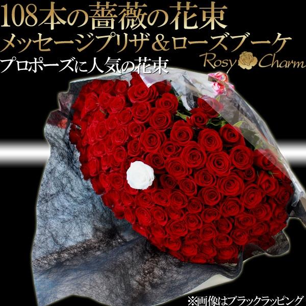 プロポーズ 108本バラの花束