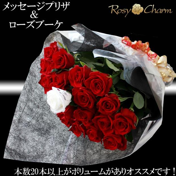 薔薇の花束20本