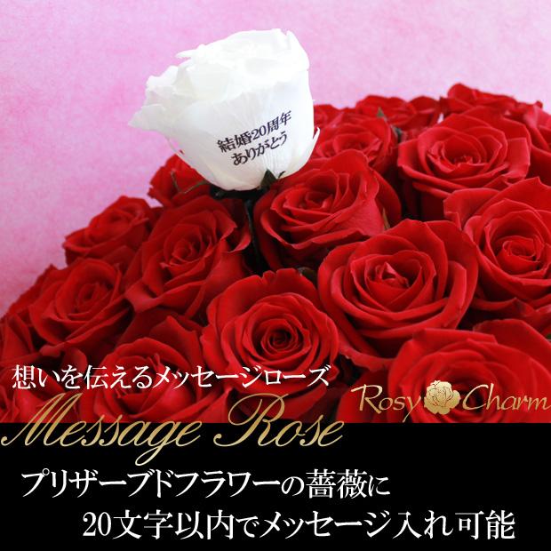 メッセージ入りバラの花束