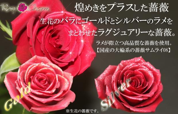 薔薇にラメ加工