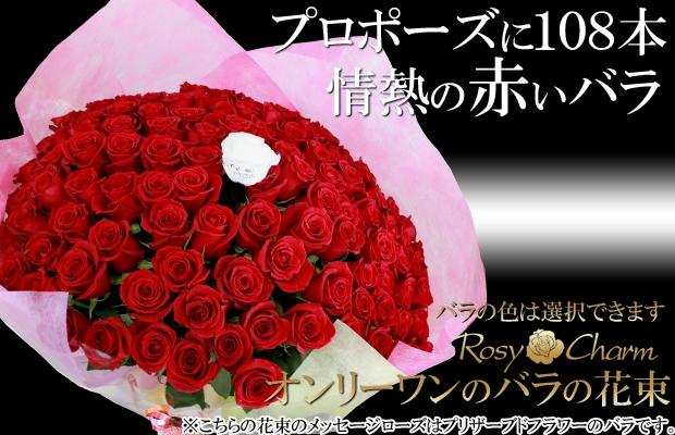 108本バラの花束メッセージ入り
