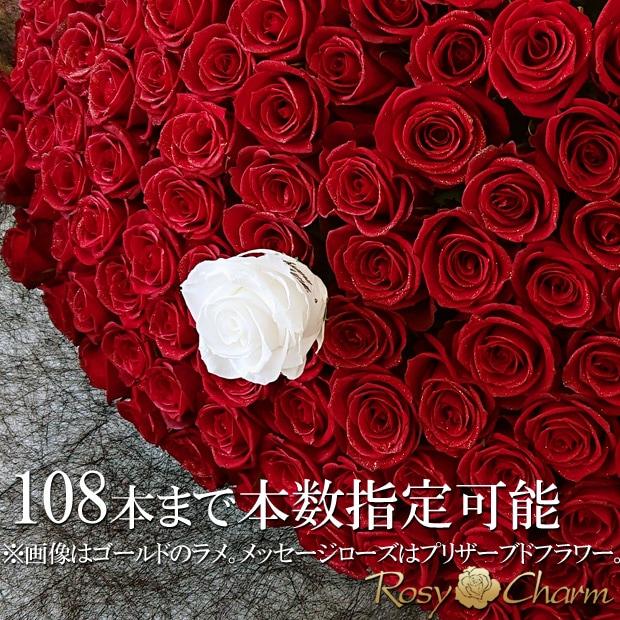 ゴールドラメ付き薔薇の花束