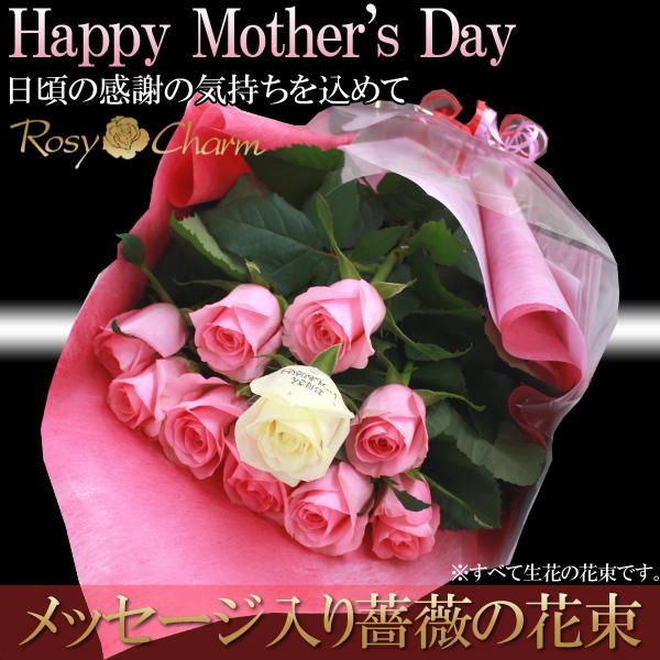 母の日メッセージ入り花束