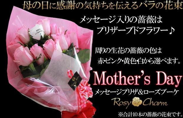 母の日バラの花束